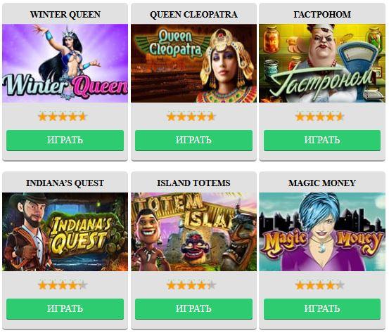 бесплатные игровые автоматы онлайн